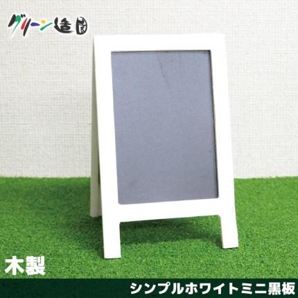 シンプルホワイトミニ黒板