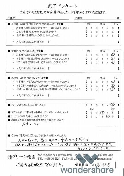 F様邸 春光台.pdf_page_1