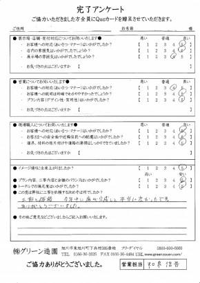 I様邸 西神楽_000001