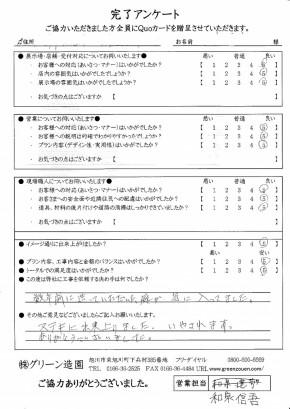 K様邸 東旭川_000001