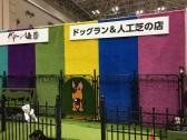 ジャパンホームショー ブース