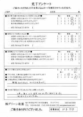 M様邸 旭町_000001
