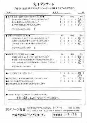 T様邸 東鷹栖_000001