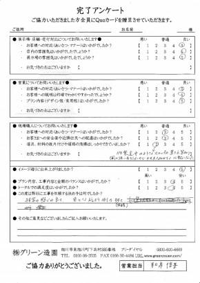M様邸 豊岡_000001