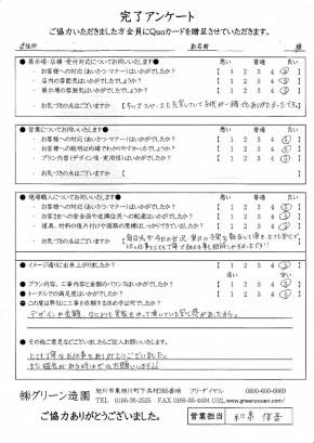 S様邸 忠和_000001