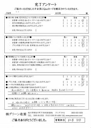 W様邸 東光_000001