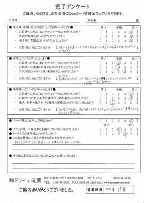 O様邸 東光_000001