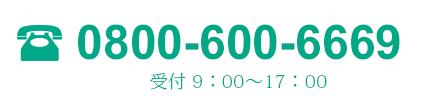 問い合わせTEL0800-600-6669