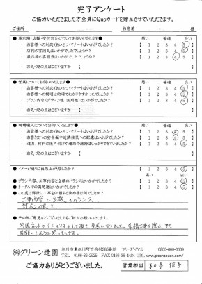 I様邸 ひじり野_000001