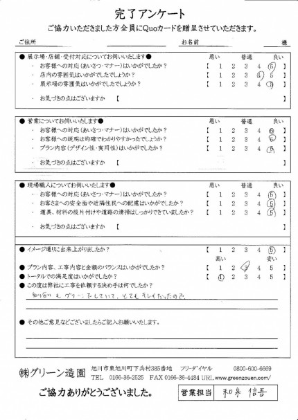H様邸 神居_000001