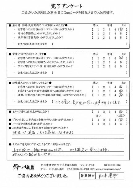 旭川市ひじり野 S様