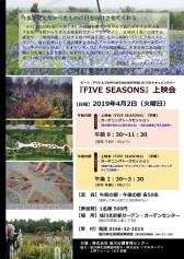 Five Seasons ピート・アウドルフ