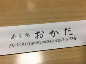 旭川市5条の「寿司処おかだ」