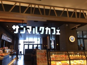 イオン旭川駅前
