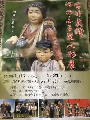 東川町在住の宮竹眞澄さん「心のふる里人形展」
