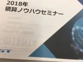 2018年積算ノウハウセミナー=旭川