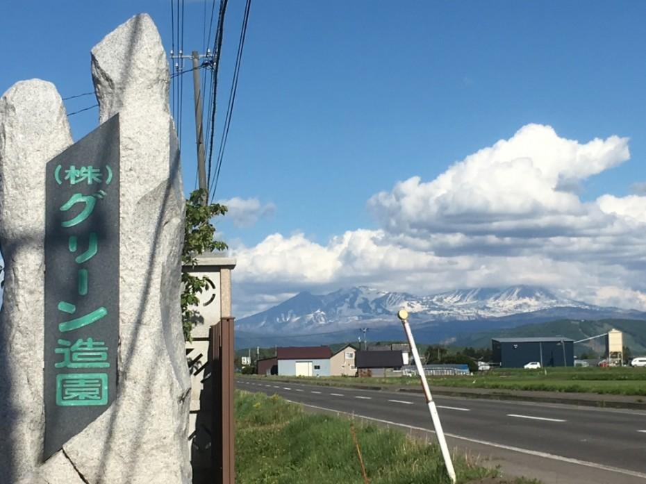 グリーン造園と大雪山