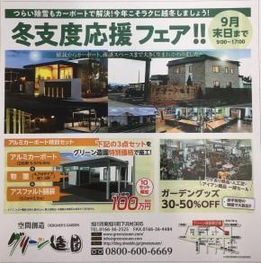 グリーン造園広告