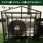 エアコン室外機カバー