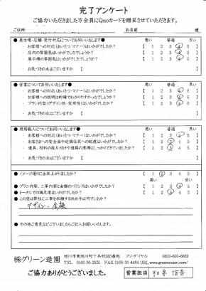 K様邸 東光_000001