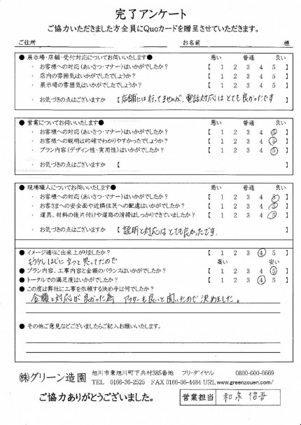 K様邸 末広_000001