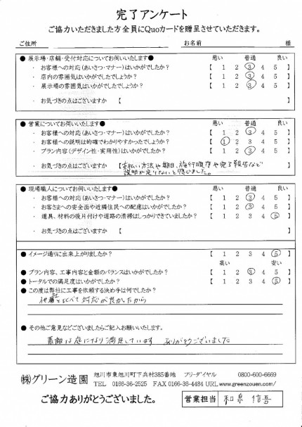 H様邸 東光_000001