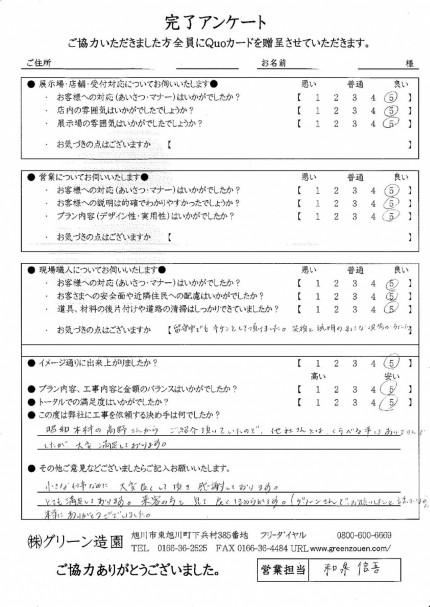Y様邸 豊岡_000001
