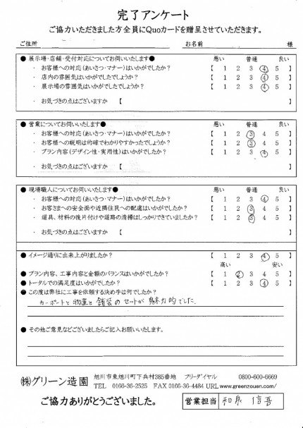 K様邸 大町_000001