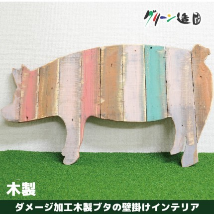 木製ダメージ加工の壁掛け