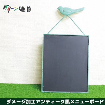 ブリキの黒板