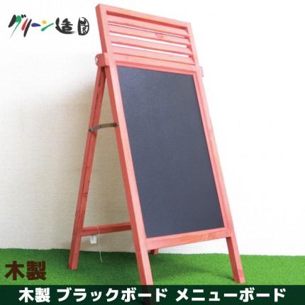 木製枠の黒板